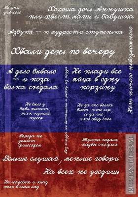 Russian Journal: Grunge Russian Flag with Russian Proverbs