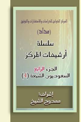 Saudi Shiites (Files) 4: 40.000 Words