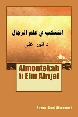 Almontakab Fi ELM Alrijal