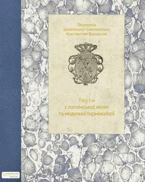 Latin and Medical Terminology Tests (Ukrainian Edition)