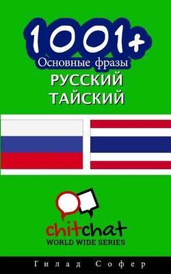 1001+ Basic Phrases Russian - Thai