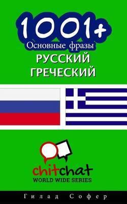 1001+ Basic Phrases Russian - Greek
