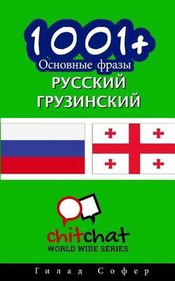 1001+ Basic Phrases Russian - Georgian