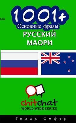 1001+ Basic Phrases Russian - Maori
