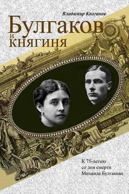 Bulgakov and the Princess: On the 75th Anniversary of Mikhail Bulgakov's Death