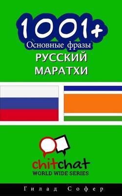 1001+ Basic Phrases Russian - Marathi