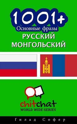 1001+ Basic Phrases Russian - Mongolian