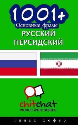 1001+ Basic Phrases Russian - Persian