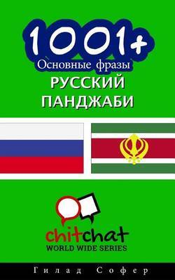 1001+ Basic Phrases Russian - Punjabi