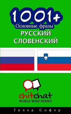 1001+ Basic Phrases Russian - Slovenian