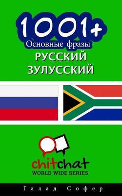 1001+ Basic Phrases Russian - Zulu