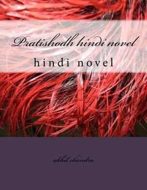 Pratishodh: Hindi Novel