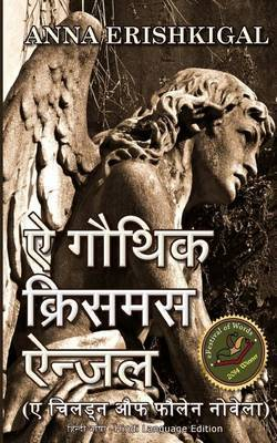 Christmas History In Hindi.Magrudy Com A Gothic Christmas Angel Hindi Language Edition