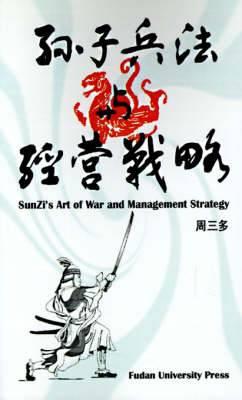 Sunzi's Art of War and Management Strategy