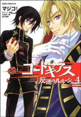 Code Geass, Volume 4: Lelouch of the Rebellion