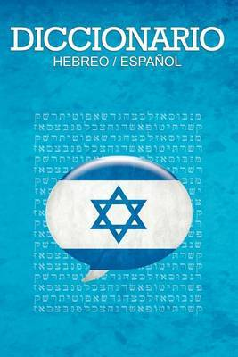 Diccionario: Espanol / Hebreo
