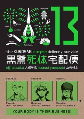 The Kurosagi Corpse Delivery Service: Volume 13