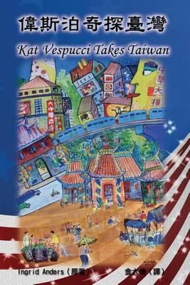 Kat Vespucci Takes Taiwan (English-Chinese Bilingual Edition): Wei Si Bo Qi Tan Taiwan