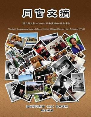 The 64th Anniversary Issue of Class 1951 at Affiliated Senior High School of Ntnu: The 64th Anniversary Issue of Class 1951 at Fuzong