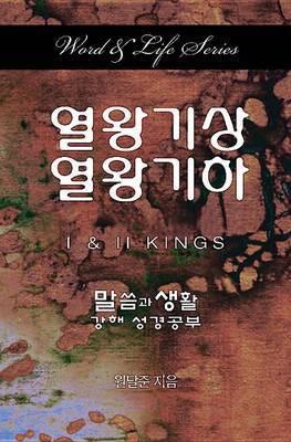 Word & Life Series: 1 & 2 Kings (Korean)