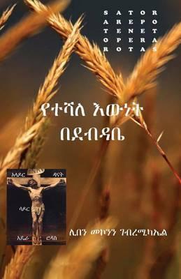 (Amharic Book)