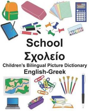 English-Greek School Children's Bilingual Picture Dictionary