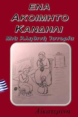 Ena Akoimhto Kandhli: MIA Alhthinh Istoria, True Story