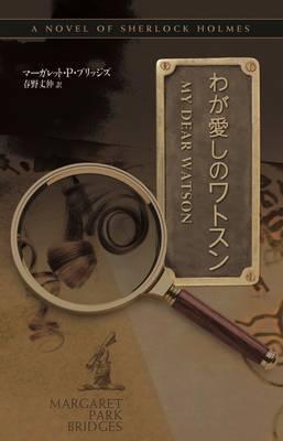 My Dear Watson - Japanese Version