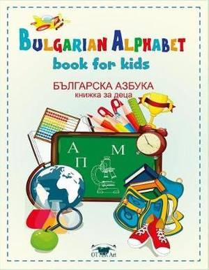 Bulgarian Alphabet. Book for Kids: Българск&#10 азбука за деца. Книжка за д&#1077