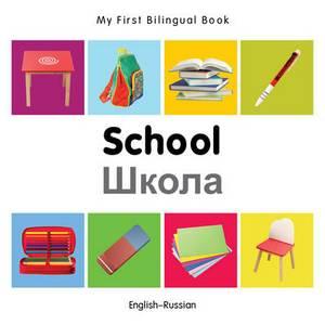 My First Bilingual Book - School