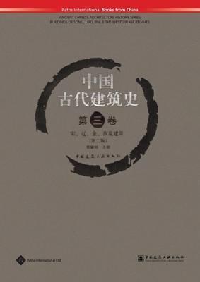 Buildings of Song, Liao, Jin, & the Western Xia Regimes