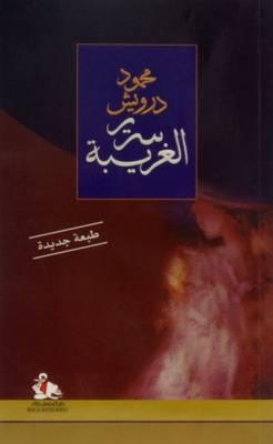 SAREER AL GARBEBAH (STRANGER BED) ARA