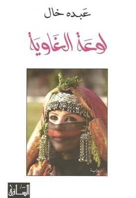 LAWAT AL GHAWYA