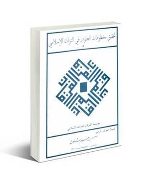 Editing Manuscripts of Science in Islamic Culture