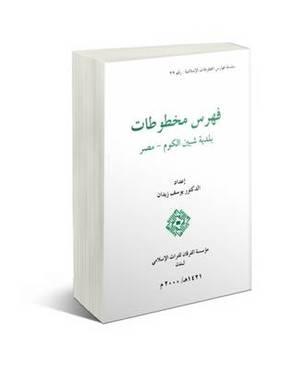 Fihris Makhtutat Balaoiya Shibin Al-kum Misr: Catalogue of Manuscripts in Shebeen El-Kam Egypt