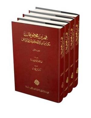 Fihris Makhtutat Maktabah Mamma Haidara Lil -makhtutat Wa Al-watha'iq (catalogue of Manuscripts in Mamma Haidara Library - in Arabic): v. I