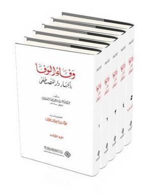 Wafa Al-Wafa: Bi Akhbar Dar Al-Mustafa