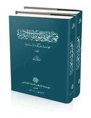Catalogue of Arabic Manuscripts in Aligarh Muslim University, India: v. 1