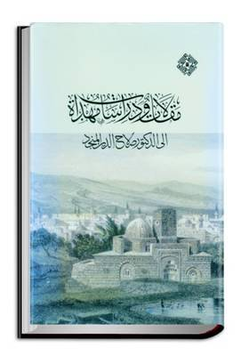 Essays in Honour of Salah Al-Din Al-Munajjid