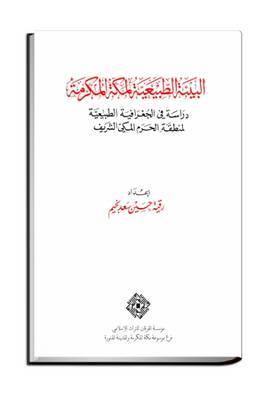 Natural Environment of Makkah - Al-Bi'ah Al Tabi'iah