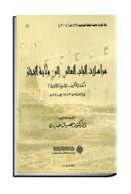 Catalogue of Arabic,Turkish and Persian Manuscripts in the Ghazi Husrev-bey Library,Sarajevo: v.XII