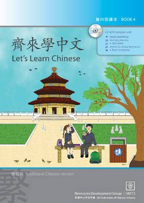 Let's Learn Chinese: Traditional Chinese Script Version: Book four