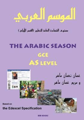 The Arabic Season: Arabic GCE/AS