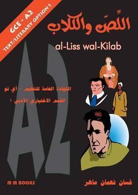 Al-Liss Wal Kilab: Arabic GCE/A2-Text 1