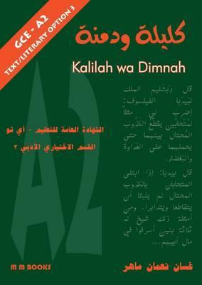 Kalilah Wa Dimnah: Arabic GCE/A2-Text 3