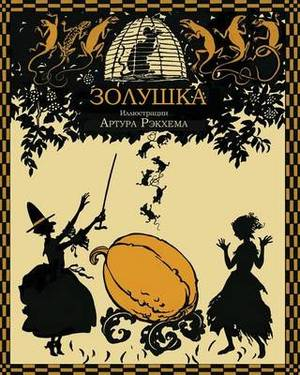 Cinderella - Zolushka