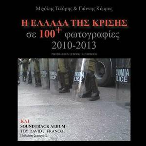 H Ellada tis Crisis se 100 Photografies 2010-2013