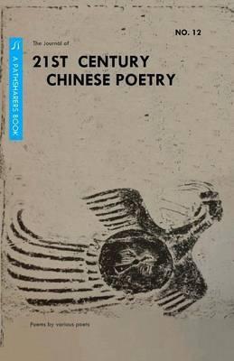 21st Century Chinese Poetry, No. 12: Bilingual Chinese - English