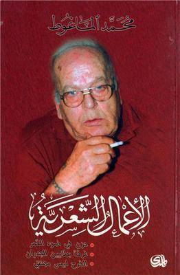 AL AMAL AL SHAIRIA MOHAMMED AL MAGHOT