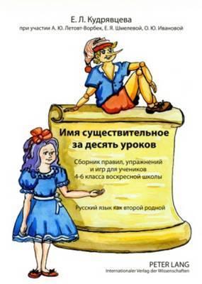 Имя существи&#10 ьное за десять уроков- Das Substantiv In zehn Lektionen  : &#105